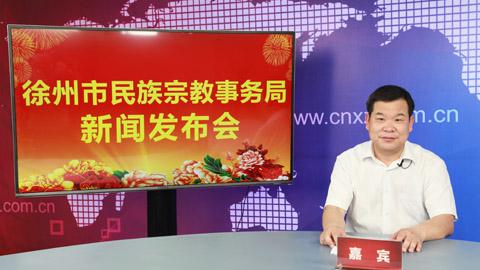 .03.徐州市民族宗教事务局新闻发布会